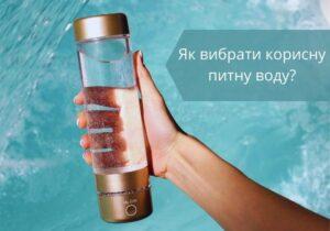 корисна вода як вибрати