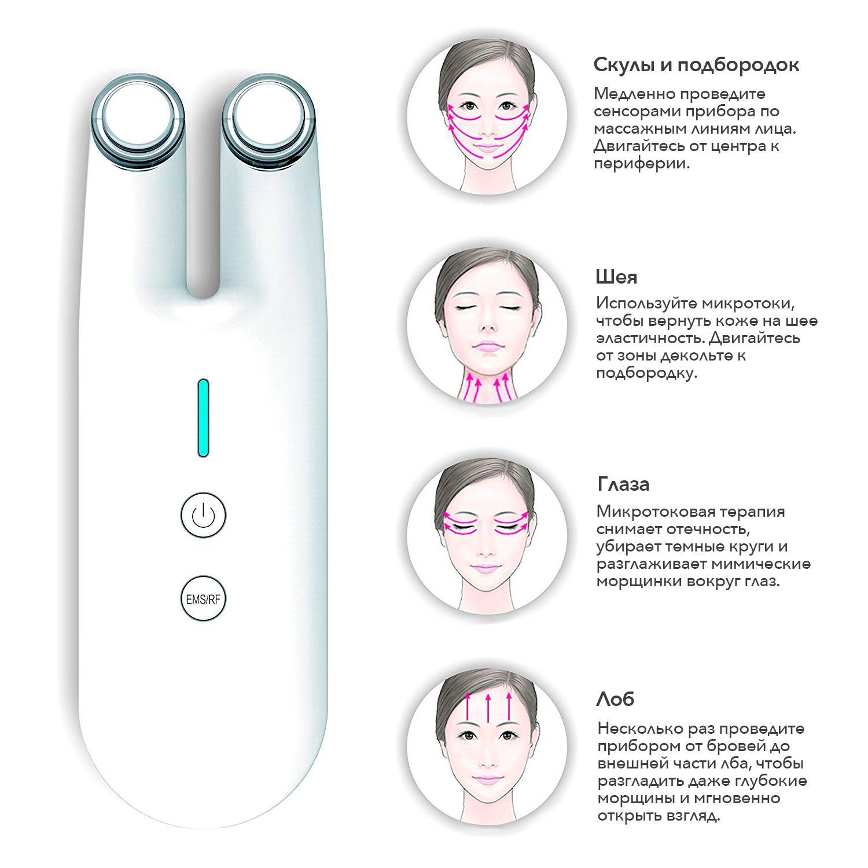 Sapphire Skin Tone 3в1, портативный аппарат для микротоковой терапии, микротоки, микротоковая терапия для лица и тела