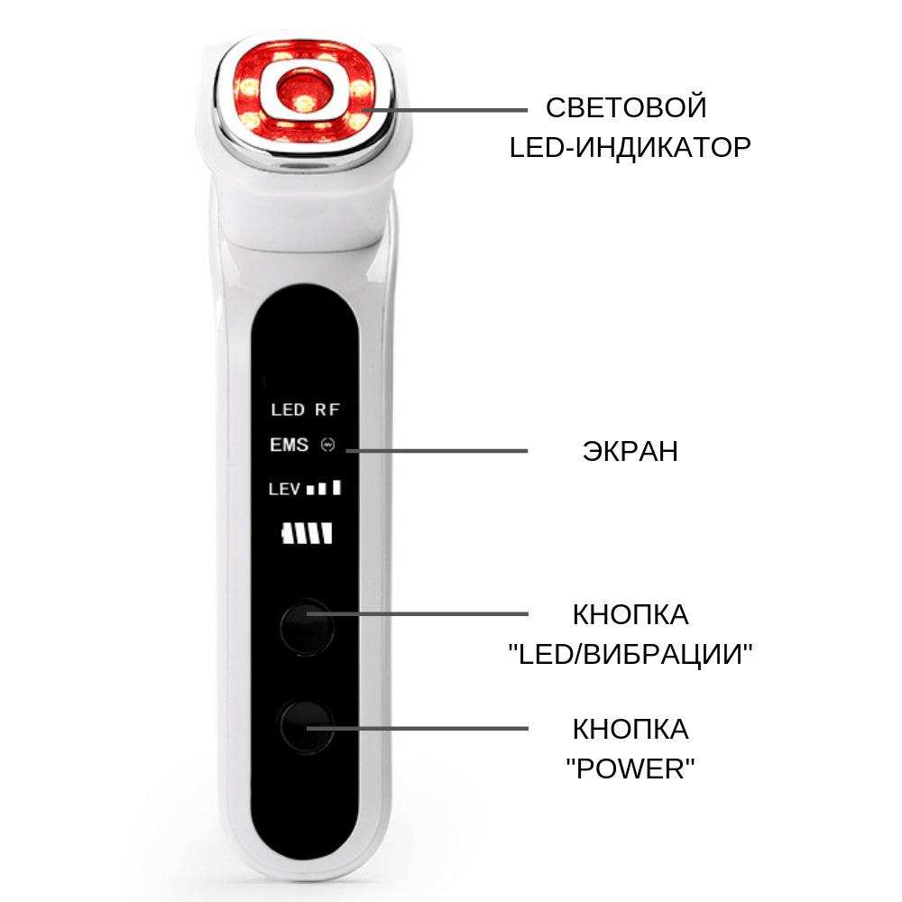 универсальный прибор для лифтинга 5в1