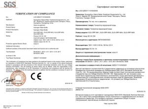 генератор водородной воды H2 Wellness, сертификат, сертификат соответствия, сертификат качества