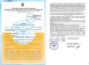 генератор водородной воды H2 Wellness, сертификат, сертификат соответствия, сертификат качества 6