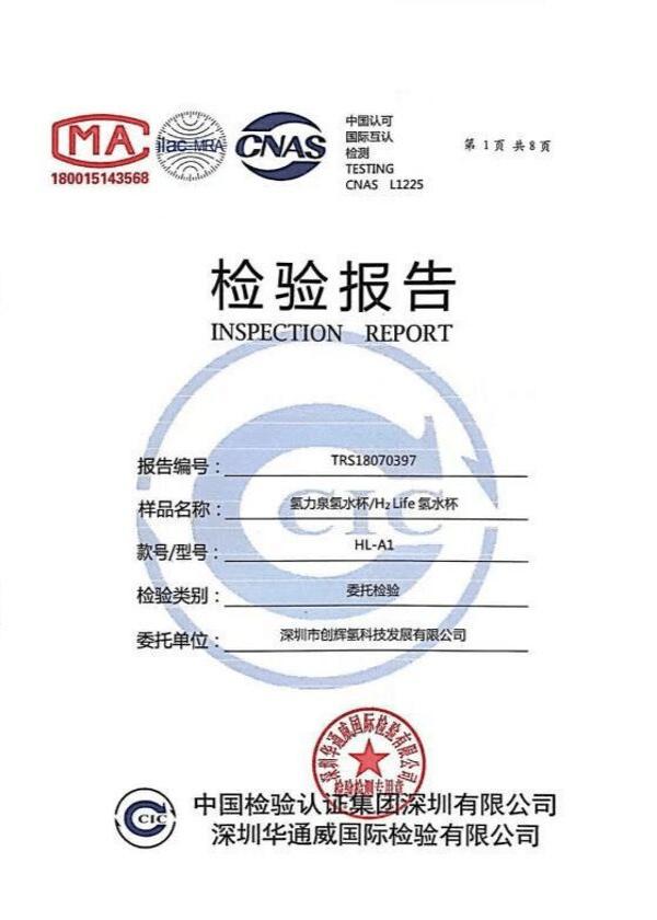 H2 Life генератор водородной воды, сертификат качества H2Life, h2 life сертификат 4