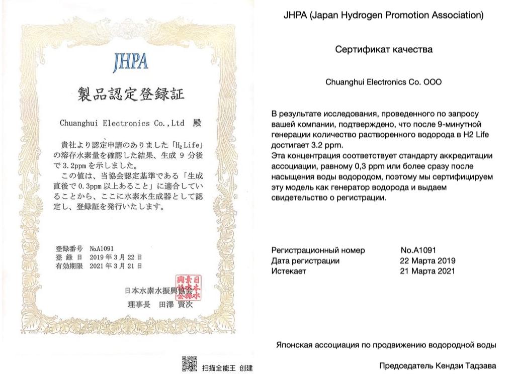 сертификат качества H2Life, h2 life сертификат 1