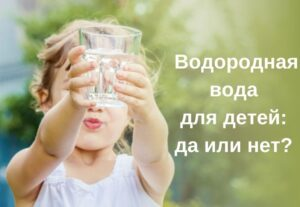 водородная вода для детей, можно ли детям пить водородную воду, вода с отрицательным ОВП для детей, вода с -ОВП для детей