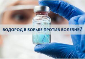 водород в борьбе против болезней