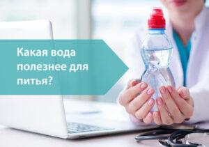 какая вода полезнее для питья