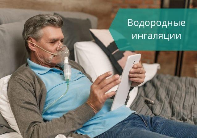 водородные ингаляции терапия дома