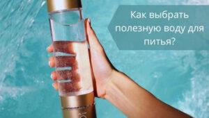 полезная вода как выбрать воду